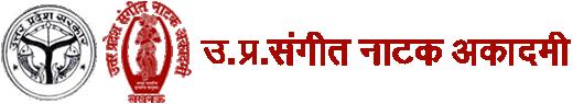 उत्तर प्रदेश संगीत नाटक अकादमी Logo